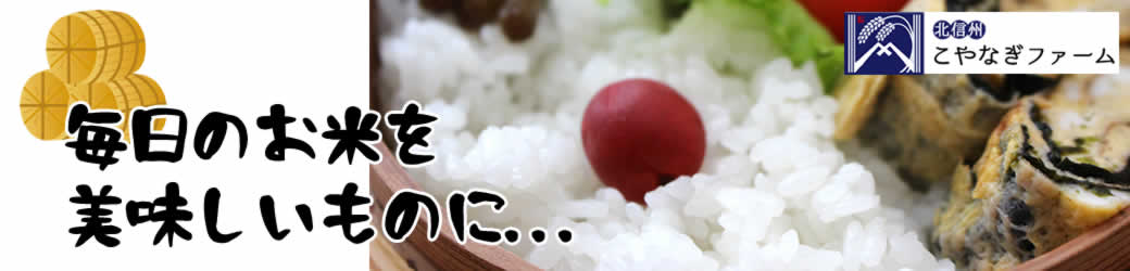 毎日のお米を美味しいものに