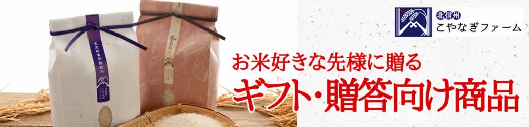お米の贈答・ギフト