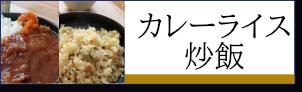 カレーライス用のお米