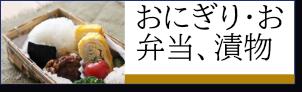 ct_おにぎりお弁当に.png