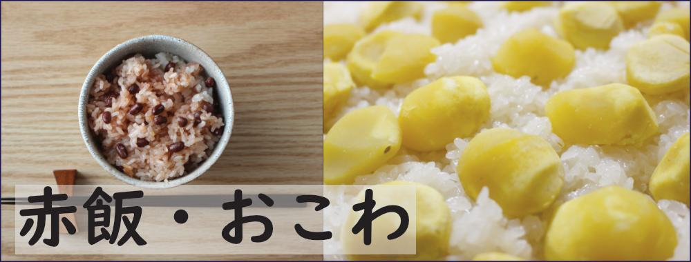 もち米赤飯、おこわ用