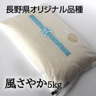 長野県オリジナル品種 風さやか