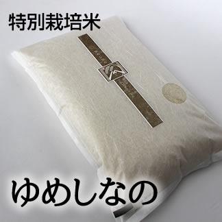 特別栽培米 ゆめしなの