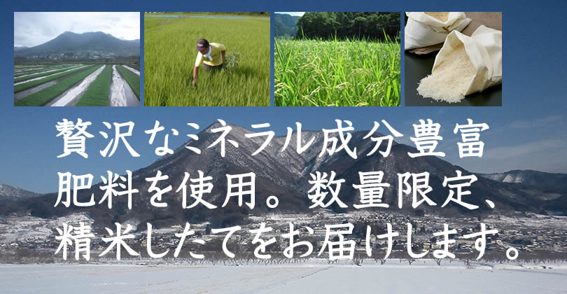 贅沢なミネラル成分豊富 肥料を使用。 数量限定、 精米したてをお届けします。