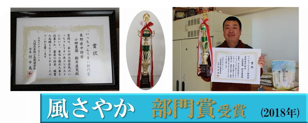 風さやかいっちゃんうまい米コンテスト受賞