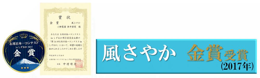 風さやかお米日本一コンテスト受賞