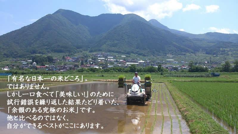 「有名な日本一の米どころ」 ではありません。 しかし一口食べて「美味しい!」のために 試行錯誤を繰り返した結果たどり着いた、 「余韻のある究極のお米」です。 他と比べるのではなく、 自分ができるベストがここにあります。