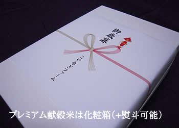 プレミアム献穀米は化粧箱(+熨斗可能)
