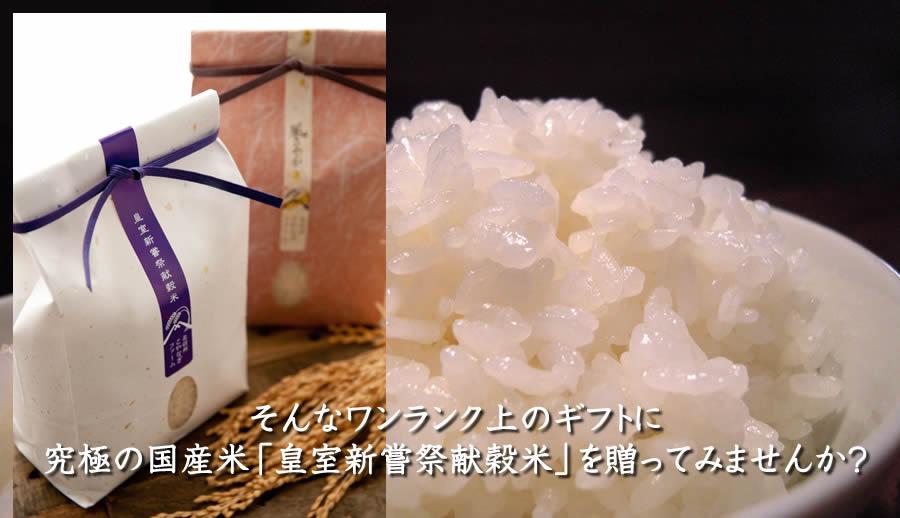 そんなワンランク上のギフトに 究極の国産米「皇室新嘗祭献穀米」を贈ってみませんか?