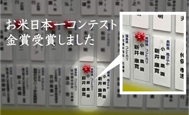 お米日本一コンテスト 金賞受賞しました