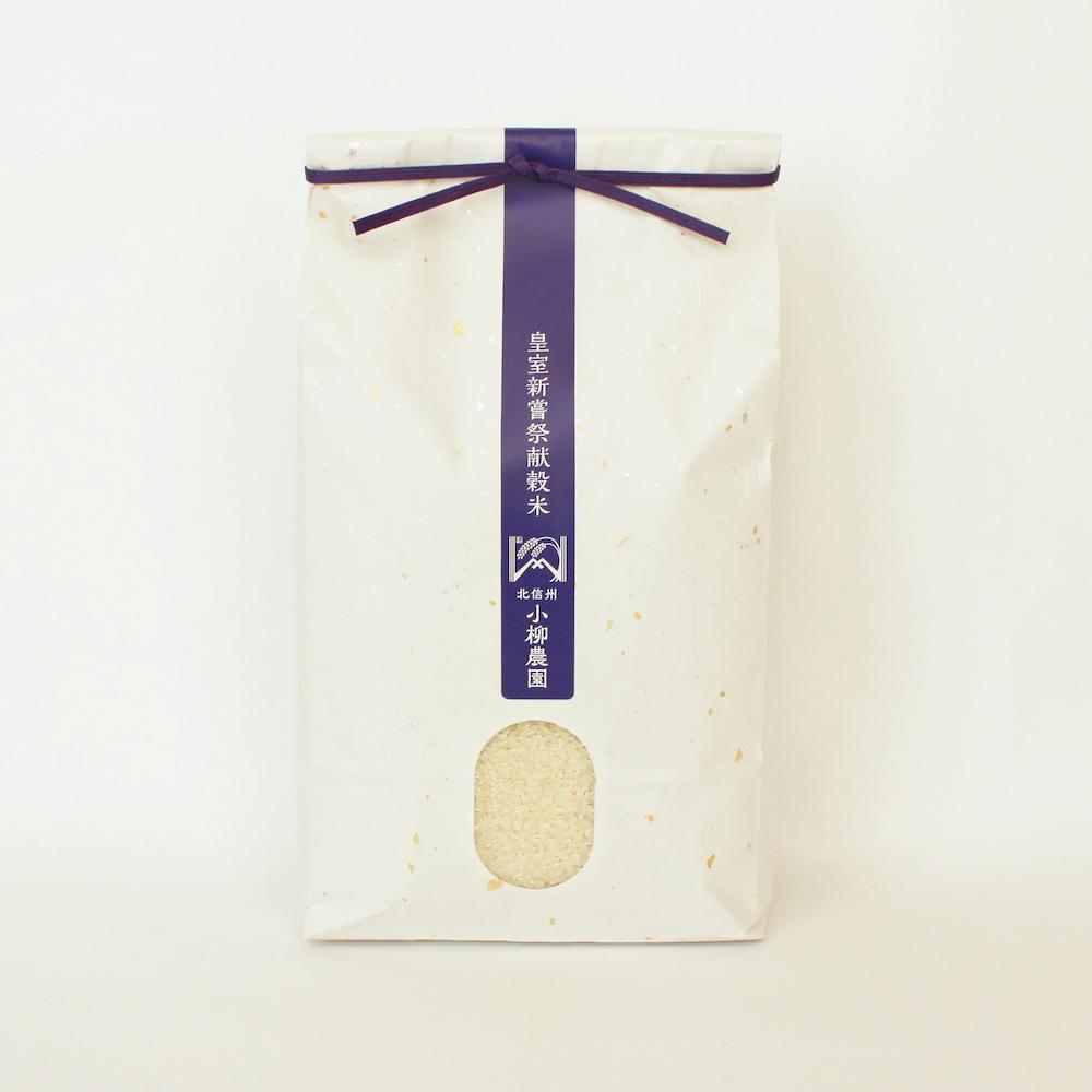 皇室献上米ランキング1位皇室献上米5㎏