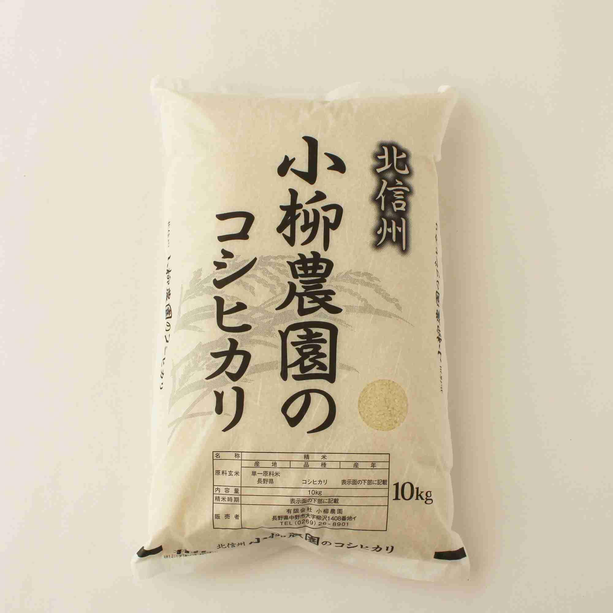 おにぎり・お弁当におすすめのお米ランキング3位コシヒカリ10㎏