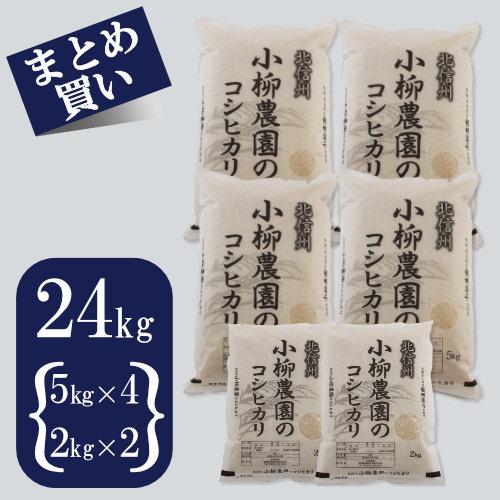 おにぎり・お弁当におすすめのお米ランキング2位コシヒカリ24㎏