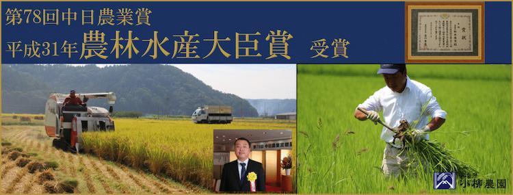 農林水産大臣賞.png