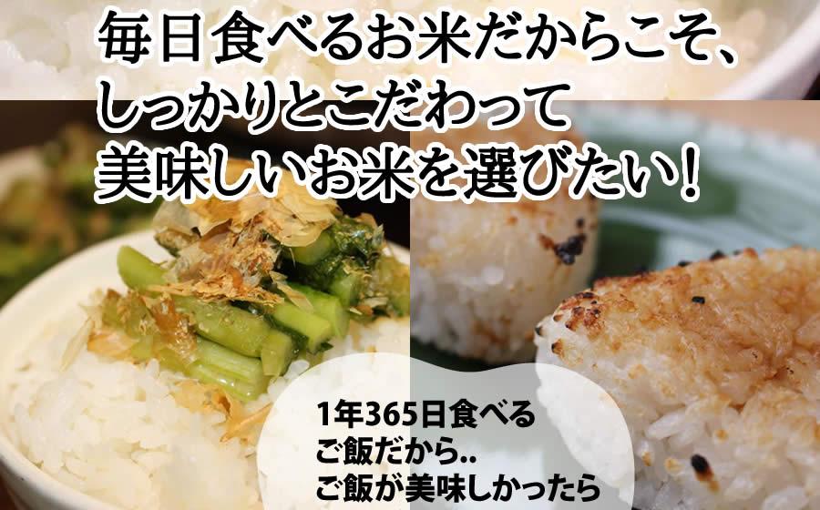 毎日食べるお米だからこそ、 しっかりとこだわって 美味しいお米を選びたい!