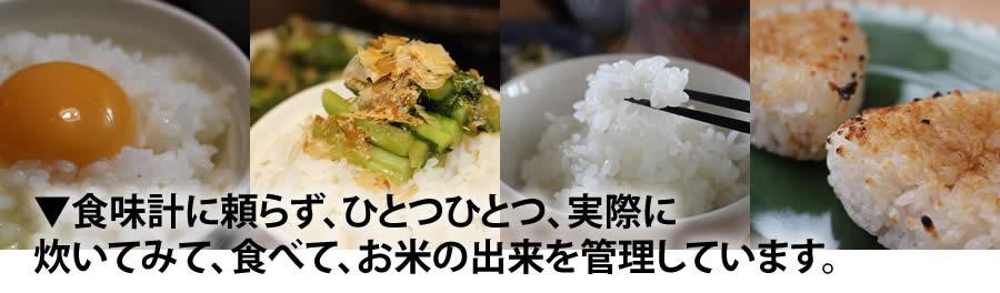 ▼食味計に頼らず、ひとつひとつ、実際に 炊いてみて、食べて、お米の出来を管理しています。