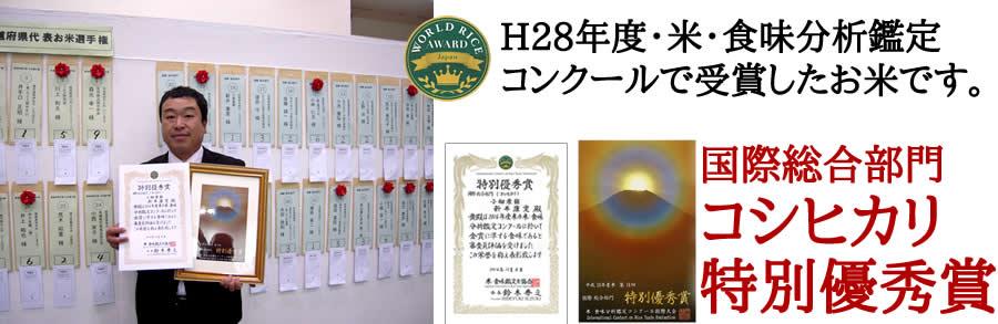 H28年度・米・食味分析鑑定 コンクールで受賞したお米です。国際総合部門 コシヒカリ 特別優秀賞