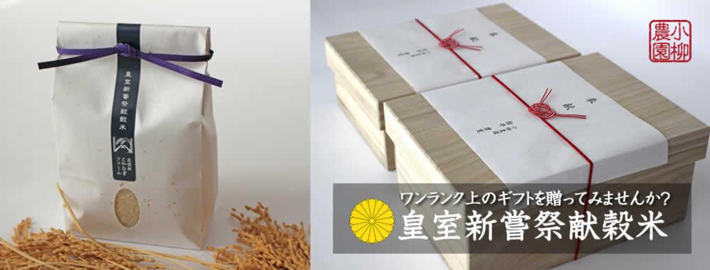 皇室新嘗祭献上米